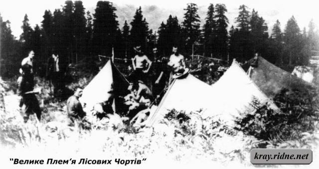 """Табір """"Великого Плем'я Лісових Чортів"""""""