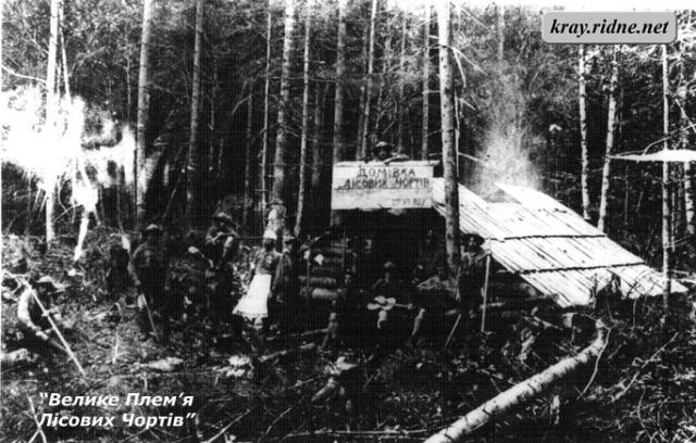 Лісові Чорти коло Гути