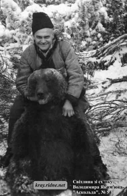 """54. Назарій Данилюк-""""Перебийніс"""" з ведмедем."""
