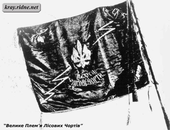 """Прапор """"Великого Плем'я Лісові Чорти"""""""
