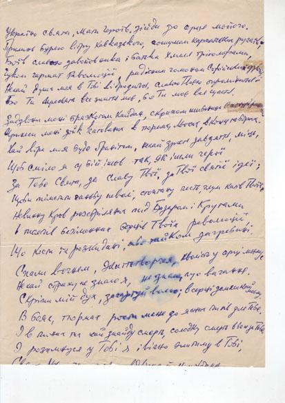 Молитва українського націоналіста. (Рукопис) Осип Мащак.